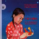 Thi Thêm e la fabbrica di giocattoli