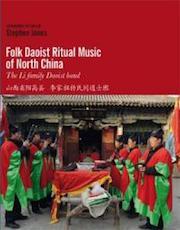 Musica rituale popolare daoista della Cina settentrionale
